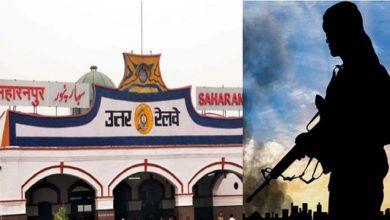 Photo of لشکرِطیبہ کی دھمکی: 10 نومبر تک اُڑا دیں گے سہارنپور ریلوے اسٹیشن اور شاہ کمبھری دیوی مندر