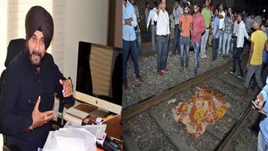 Photo of امرتسر ٹرین حادثہ: مرنے والوں کی تعداد 60 ہوگئی، سدھو نے بتائی ریلوے کی لاپروائی