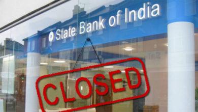 Photo of آرہی ہے بینکوں کی لمبی چھٹی، سات نومبر سے مسلسل پانچ دنوں تک بند رہیں گےبینک
