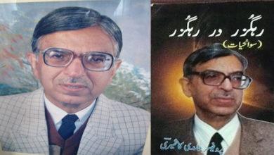 Photo of کشمیر یونیورسٹی کے سابق وائس چانسلر اور کہنہ مشق شاعروادیب حامدی کشمیری کا انتقال