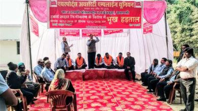 Photo of جے پور ایئرپورٹ کے ملازمین نے کی بھوک ہڑتال