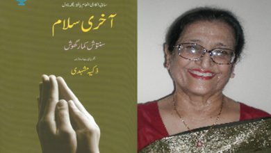 Photo of ساہتیہ اکادمی ترجمہ ایوارڈ 2018 کا اعلان: ذکیہ مشہدی کو اردو میں ساہتیہ اکادمی 2018 ترجمہ ایوارڈ