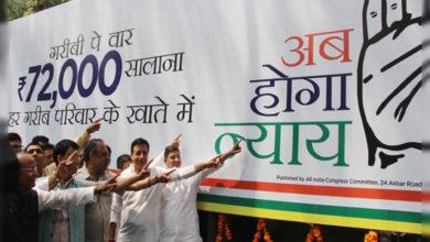 Photo of کانگریس کی تشہیری مہم کا نعرہ 'اب ہوگا نیاے'، مودی کو راہل سے کھلی بحث کا چیلنج