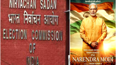 Photo of الیکشن کمیشن نے فلم 'پی ایم نریندر مودی' کی ریلیز پر لگائی روک