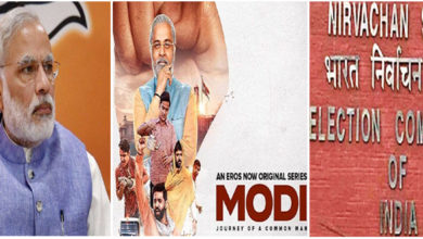 Photo of الیکشن کمیشن نے دیا پی ایم مودی کو ایک اور جھٹکا، فلم کے بعد ویب سیریز پر بھی لگائی پابندی