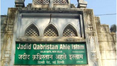 Photo of دہلی گیٹ قبرستان سے تجاوزات ہٹاکر نظام درست کیا جائے