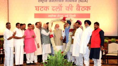 Photo of دہلی میں این ڈی اے کی میٹنگ، مودی کی قیادت پر 36 پارٹیوں نے اپنے اعتماد کا اظہار کیا
