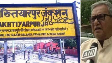 Photo of بختیار پور ریلوے اسٹیشن کا نام تبدیل کرنے کا مطالبہ