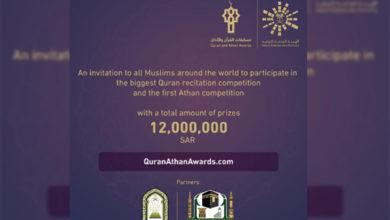 Photo of سعودی عرب: قرأت اور اذان کے عالمی مقابلہ کی رجسٹریشن تاریخ میں توسیع، آخری تاریخ 18 اگست