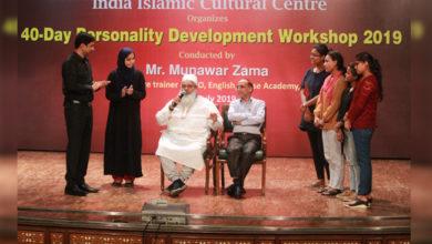 Photo of انڈیا اسلامک کلچرل سینٹر میں 40روزہ پرسنالٹی ڈویلپمنٹ ورکشاپ جاری