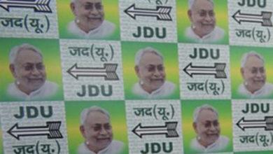 Photo of جھارکھنڈ میں جنتا دل (یو) کو نہیں ملے گا انتخابی نشان 'تیر'