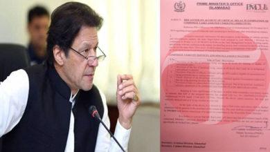 Photo of پاکستان کی 27 وزارتوں کو 'ریڈ لیٹر' جاری