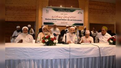 Photo of جمعیۃ علماء ہند کے اکابرین پر منعقدہ دو روزہ سیمینار اختتام پذیر