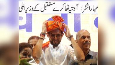 Photo of مہاراشٹر: آدتیہ ٹھاکرے مستقبل کے وزیراعلی