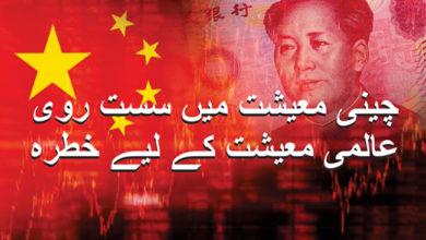 Photo of چینی معیشت میں سست روی عالمی معیشت کے لیے خطرہ