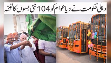 Photo of دہلی حکومت نے دیا عوام کو 104 نئی بسوں کا تحفہ