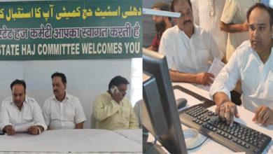 Photo of دہلی حج کمیٹی میں 2020 کے آن لائن حج فارم بھرنے کا عمل شروع