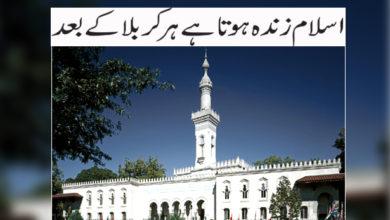 Photo of اسلام زندہ ہوتا ہے ہر کربلا کے بعد