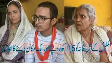 Photo of کملیش کے اہل خانہ کو 15 لاکھ روپئے اور ایک مکان دینے کا اعلان