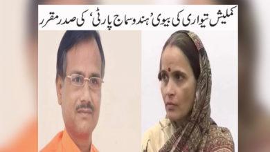 Photo of کملیش تیواری کی بیوی 'ہندو سماج پارٹی' کی صدر مقرر