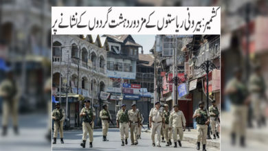 Photo of کشمیر: بیرونی ریاستوں کے مزدور دہشت گردوں کے نشانے پر