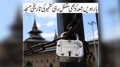 Photo of بارہویں جمعہ کو بھی مقفل رہی کشمیر کی تاریخی مسجد