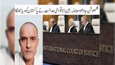 Photo of کلبھوشن جادھو معاملہ: بین الاقوامی عدالت نے پاکستان کو دیا جھٹکا