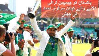 Photo of پاکستان کو چیمپیئن ٹرافی دلانے والے کپتان سرفراز احمد کی چھٹی