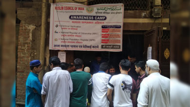 Photo of مسلم کونسل آف انڈیا کے زیر اہتمام ووٹر آئی ڈی ویری فکیشن بیداری کیمپ کا انعقاد