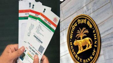 Photo of صارفین کا 'آدھار کارڈ' اجازت کے بغیر استعمال نہیں کرسکتا بینک: آر بی آئی