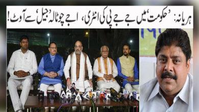 Photo of ہریانہ: 'حکومت' میں جے جے پی کی انٹری، اجے چوٹالہ 'جیل' سے آؤٹ!