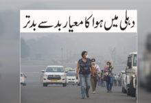 Photo of دہلی میں ہوا کا معیار بد سے بدتر، آڈ-ایون میں توسیع کا امکان