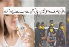 Photo of دہلی کی صرف ہوا ہی نہیں، پانی بھی ہے سب سے زیادہ آلودہ