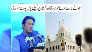 Photo of جھوٹے ثابت ہوئے عمران خان، کرتارپور کےلئے پاس پورٹ ضروری
