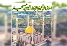 Photo of اسلامی طرز تعمیر کا شاہکار…ابوجہ مسجد