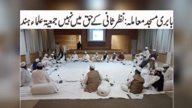 Photo of بابری مسجد معاملہ: نظر ثانی کے حق میں نہیں جمعیۃ علماء ہند