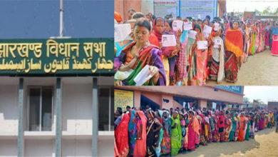 Photo of جھارکھنڈ اسمبلی انتخابات: پہلے مرحلے کی پولنگ ختم، تقریباً 63 فیصد ہوئی پولنگ