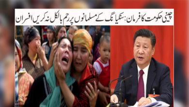 Photo of چینی حکومت کا فرمان: سنکیانگ کے مسلمانوں پر رحم بالکل نہ کریں افسران، خفیہ دستاویز میں انکشاف