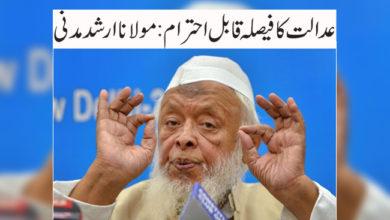 Photo of عدالت کا فیصلہ قابل احترام: مولانا ارشد مدنی