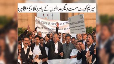 Photo of سپریم کورٹ سمیت دیگر عدالتوں کے باہر وکلاء کا مظاہرہ