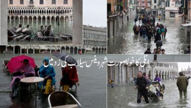Photo of اٹلی کا خوبصورت شہر وینس سیلاب کی زد میں، سڑکیں اور گلیاں تالاب میں تبدیل