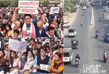 Photo of شمال مشرقی ہند: کرفیو میں نرمی، احتجاجی مظاہرے جاری، اب تک 6 کی موت