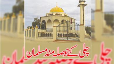 Photo of چلی کے حوصلہ مند مسلمان