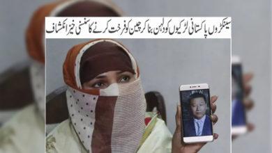 Photo of سینکڑوں پاکستانی لڑکیوں کو دلہن بناکر چین کو فرخت کرنے کا سنسنی خیز انکشاف