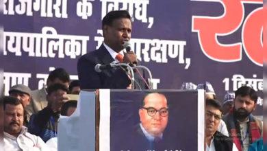 Photo of ریزرویشن ختم کرنے کی سازش کر رہی ہے مودی حکومت: ادت راج
