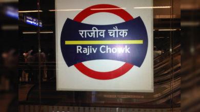 Photo of راجیو چوک پر منگل کی رات 9 بجے مسافروں کی ایکزٹ پر پابندی
