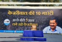 Photo of انتخابی منشور سے پہلے 'آپ کا گارنٹی کارڈ'، کیجریوال نے کئے 10 وعدے