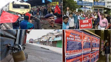 Photo of 'بھارت بند' سے رکی تجارتی اور صنعتی اداروں کی رفتار