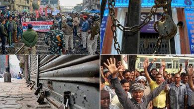 Photo of بھارت بند: بینک اور شعبہ ٹرانسپورٹ متاثر، مختلف ریاستوں میں مظاہرے جاری