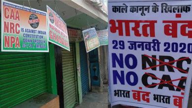 Photo of بھارت بند: پورے ملک میں نظر آیا بند کا اثر، دکانوں پر لٹکے رہے تالے